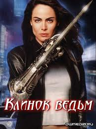 Клинок ведьм / Witchblade