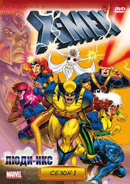 Люди Икс / X-Men: The Animated Series