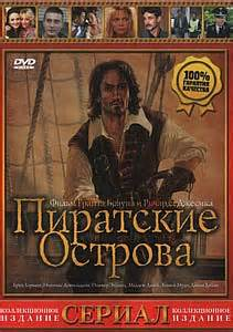 Пиратские острова / Pirate Islands