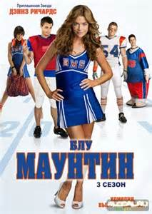 Блю Маунтин Стэйт / Blue Mountain State
