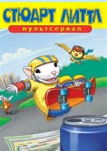 Стюарт Литтл / Stuart Little: The Animated Series