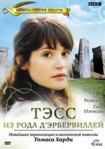 Тэсс из рода Д`Эрбервиллей / Tess of the D'Urbervilles