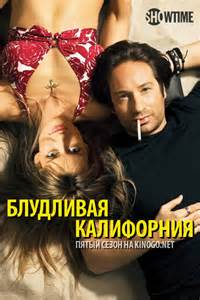 Блудливая Калифорния / Californication