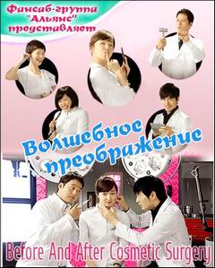 Волшебное преображение / Bipo & Aepeuteo Seonghyeongoekwa / Before And After Cosmetic Surgery