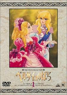 Роза Версаля / The Rose of Versailles / Versailles no Bara