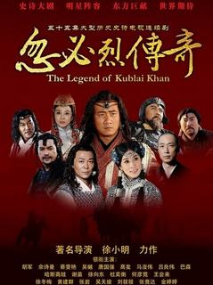 Кубылай-хан (Легенда о хане Хубилае) / Hu Bi Lie / The Legend of Kublai Khan (Legend of Yuan Empire Founder)