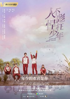 Когда мы были молоды / When We Were Young / Ren Bu Biao Han Wang Shao Nian