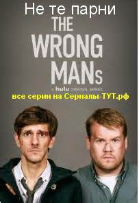 Не те парни / The Wrong Mans