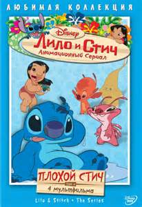 Лило и Стич / Lilo & Stitch: The Series