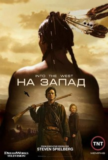 На Запад / Into the West