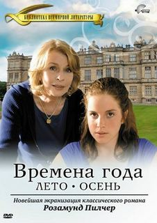 Времена года Розамунды Пилчер / Four Seasons