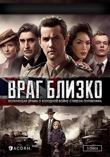 Враг Близко / Close To The Enemy