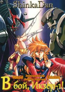 В бой, Икзер-1! / Fight! Iczer One! / Tatakae!! Iczer-1