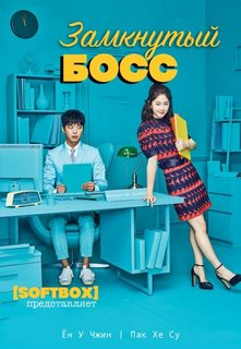 Замкнутый Босс / Naesungjukin Boseu / Introverted Boss