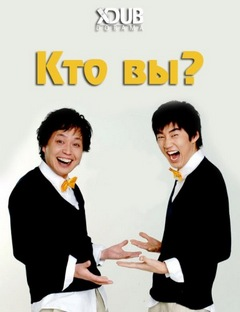 Кто вы? / Who Are You? / Who Is It? / Nuguseyo?