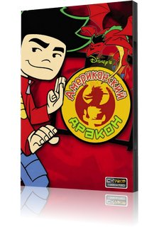 Американский Дракон: Джейк Лонг / American Dragon: Jake Long