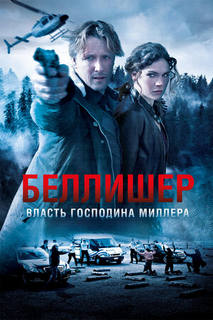 Беллишер: Власть господина Миллера / Bellicher: De Macht Van Meneer Miller / Bellicher: The Power of Mr.Miller